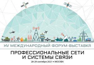 XV Ежегодный форум «Профессиональные сети и системы связи»